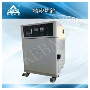 干燥箱 高温干燥箱 工业烤箱