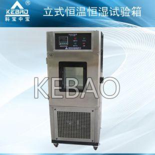 湿热试验箱 恒温恒湿 可程式恒温恒湿试验箱