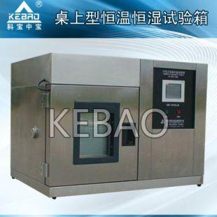 恒温恒湿试验箱 温湿度测试箱 可编程恒温恒湿箱