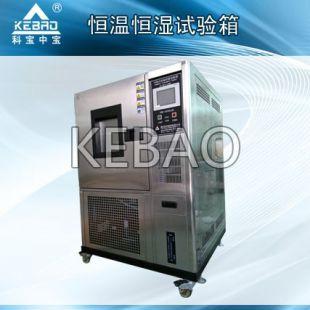 恒温恒湿试验箱 高低温恒温恒湿试验箱