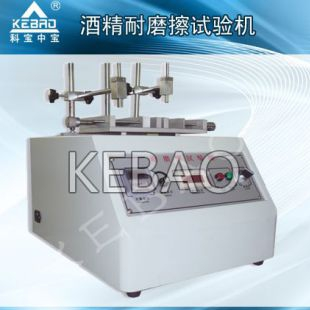 耐摩擦试验机 摩擦试验 酒精耐摩擦试验机