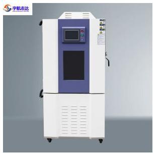 高低温交变试验箱可编程恒温恒湿箱