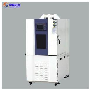可程式恒温恒湿试验箱|高低温试验机