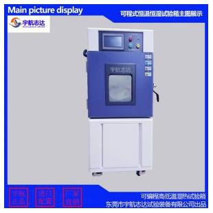 可编程高低温湿热试验箱环境温控箱