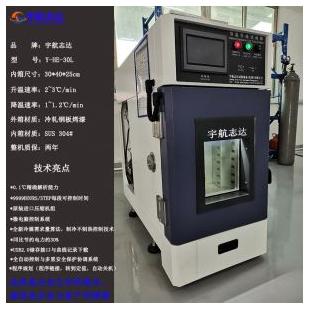 E600控制器高低溫試驗箱 恒溫恒溫機