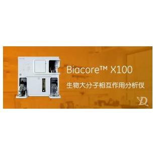美国 GE Biacore X100分子相互作用分析仪