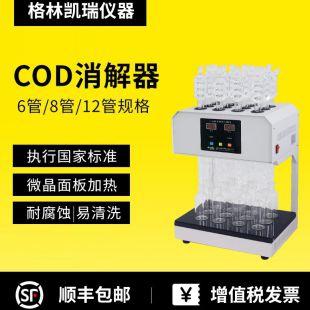 COD自动回流消解装置