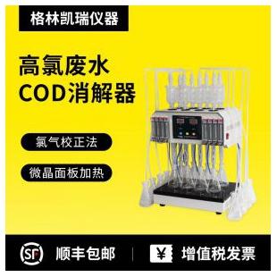 高氯COD分析儀