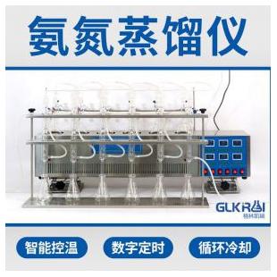 氨氮蒸馏仪挥发酚氰化物蒸馏一体机蛇形凯氏氮多功能智能蒸馏装置