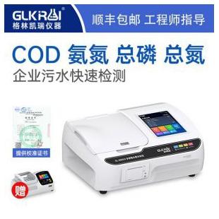 格林凯瑞厂家紫外法多参数水质分析仪GL-800UV
