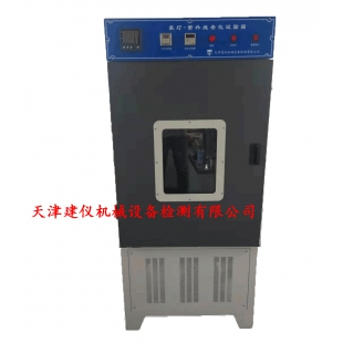 厂家直销 汞灯一紫外线老化试验箱 紫外老化箱 紫外老化试验箱