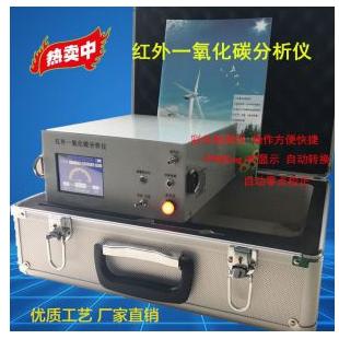 无有仪器红外一氧化碳分析仪WY-3015A