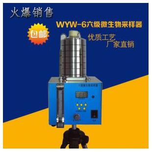 无有仪器空气微生物采样器WYW- 6