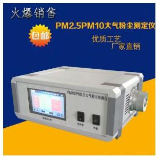 无有仪器大气粉尘检测仪PM10/PM2.5