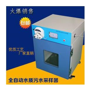 无有仪器全自动水质采样器WYC-1000