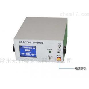 无有仪器红外co/co2分析仪WY-3015F