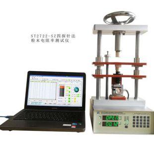 苏州晶格ST2722-SZ型四探针法粉体粉末电阻率测试仪