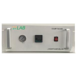 上海凌析 氣體發生器 在線氫氣發生器 在線VOCs專用 DH-500
