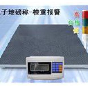 台湾英展报警灯电子地磅