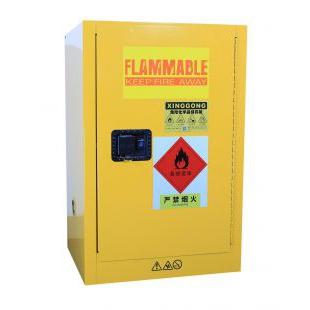 易燃 液体防火安全柜
