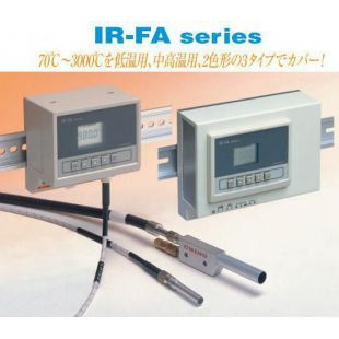 日本千野光纤式辐射温度仪IR-FA系列