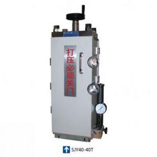 上海新诺仪器 SJY40-40T型 手动等静压 液压制样机