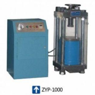 上海新诺仪器 ZYP-1000型 粉末压片机-智能全自动型