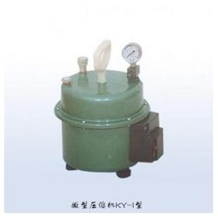 KY-I 微型空氣壓縮機  無油氣體壓縮機  新諾