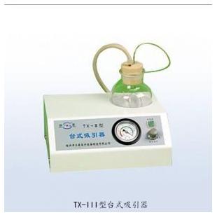 TX-III 臺式吸引器 真空泵 新諾