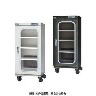 CTA-160FD 中湿度20~60%RH可调电子防潮柜 除湿箱 新诺