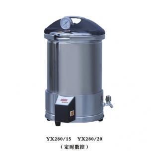 手提式不锈钢压力蒸汽灭菌器 YX280/15定时数控 上海新诺