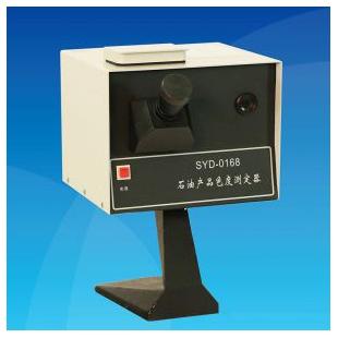 石油产品色度试验器SYD-0168  行业标准SH/T0168-92 上海新诺