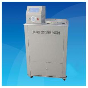 SYD-0509H溶剂自动蒸发回收试验器 两套溶剂加热装置 新诺