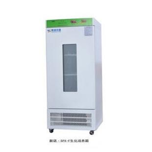 新諾牌 250L數顯型生化培養箱 不銹鋼內膽