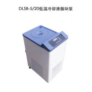 上海新诺 DLSB-5/20低温冷却液循环泵 5L循环江苏快三走势图手机制冷机反应浴