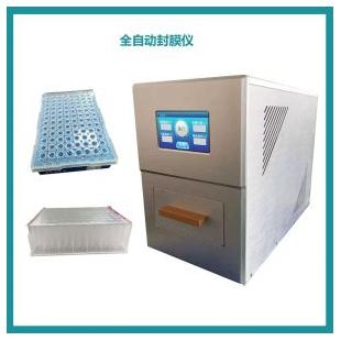 奥美顿微孔板热封仪封膜仪 AS-200