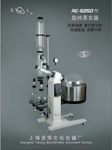 RE-5250旋轉蒸發器