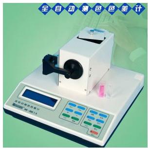 粉末样品白度测试仪WB2000-IXA全自动测色仪色差计
