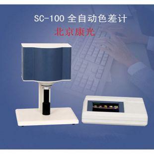 SC-100全自动色差仪 色彩分析仪 色差计