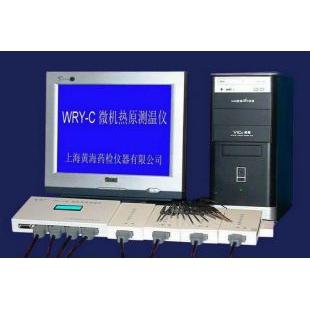 WRY-C黄海药检微机热原测温仪 药品检测仪
