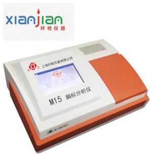 酶标仪M15全自动酶标分析仪 酶联免疫检测仪