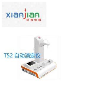 T52自动蛋白滴定仪 食品检验滴定仪