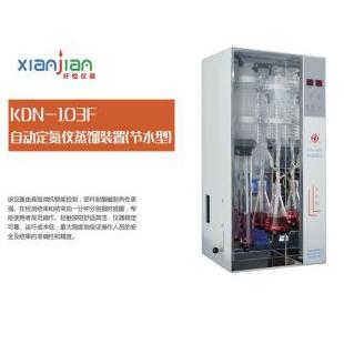 自動加堿蒸餾器KDN-103F上海纖檢自動凱氏定氮儀