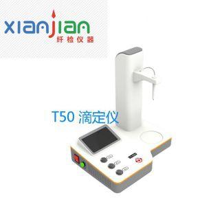 T50蛋白滴定仪 实验室药检滴定仪