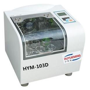 生物振蕩培養箱HYM-103D臺式恒溫搖床