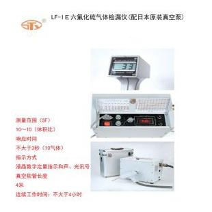 六氟化硫气体泄漏检测仪LF-IE六氟化硫气体检漏仪