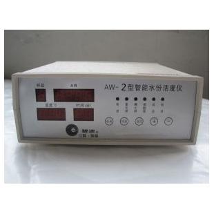 食品保鲜周期水份仪AW-2水份活度仪