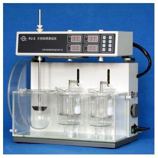 片剂四用仪PJ-3片剂四用测试仪