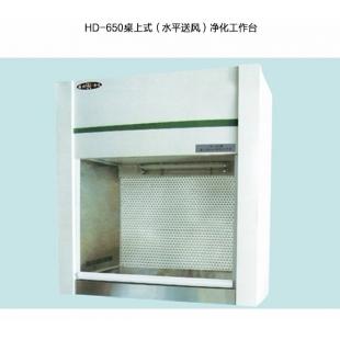 HD-650桌上式净化工作台 无尘环境工作台