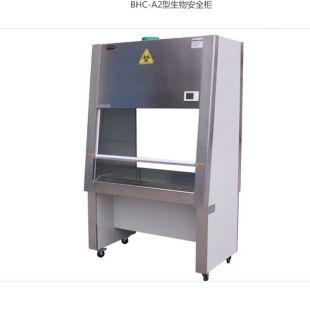 304不銹鋼板生物安全柜BHC-1600B2潔凈柜